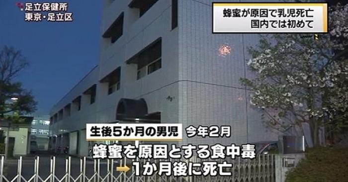 일본에서 처음으로 생후 5개월 된 남자아이가 영아 보툴리누스증으로 사망했다. - TBS 뉴스 화면 캡쳐 제공